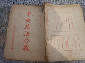 中央政法公报1953年四月号;中央选举委员会关于基层选举工作的指示