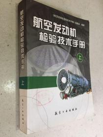 航空发动机检验技术手册(上)