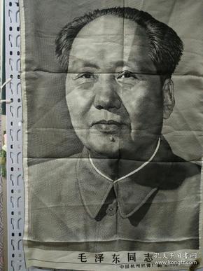 文革中国杭州织锦厂制——毛泽东同志(49 X72公分)