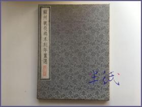 苏州桃花坞木刻年画选 1986年初版 年画木板重刷 有瑕疵