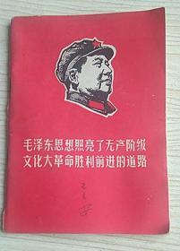 毛泽东思想照亮了无产阶级文化大革命胜利前进的道路