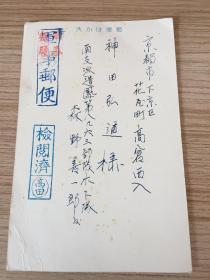 """侵华战时南支派遣军第8963战队的日军写给亲人的军事邮便一枚,正面""""孝字""""花卉图,信文写有""""南支特有荔枝美味""""相关内容【4】"""