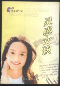 灵感女孩(谭恩美小说,99年1版1印)
