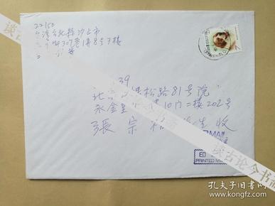 王九龙、马锦漪2006年中科院院士张宗祜贺卡一张