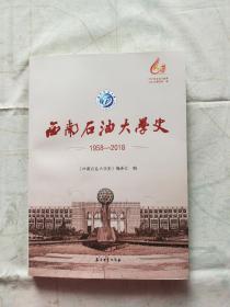 西南石油大学史1958-2018