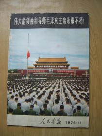 伟大的领袖和导师毛泽东主席永垂不朽(人民画报 1976 11)***8开.【8k--16】.