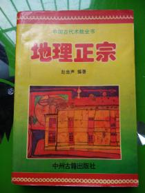 正版原书  中国古代数术全书:地理正宗