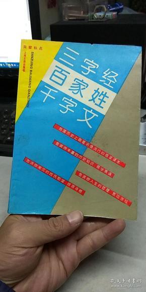 三字经百家姓千字文(品好)
