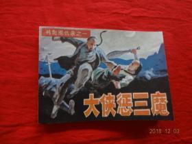 连环画:大侠惩三魔[书剑恩仇录(1)]