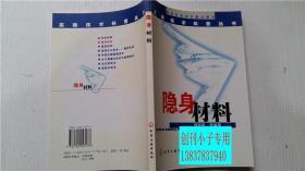 隐身材料 邢丽英 等编著 化学工业出版社 9787502553173 开本16