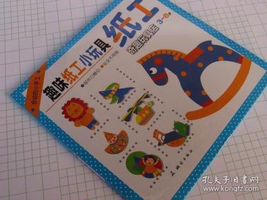 儿童手工制作书 趣味纸工小玩具 3-8岁 儿童立体手工折纸 开心动物园