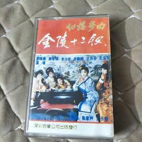 红楼梦曲:金陵十二钗(老磁带)