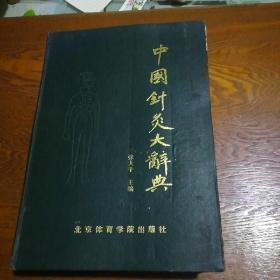 中國針灸大辭典