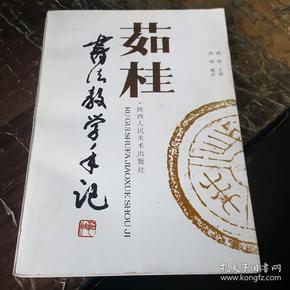 茹桂书法教学手记