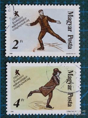 匈牙利邮票----1988年世界花样滑冰锦标赛(盖销票)