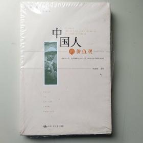 中国人的价值观:社会科学观点