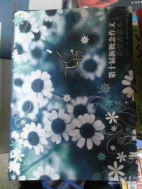 (现货) 飞扬(A卷)9787801737595