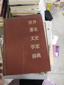 (正版现货~)世界著名文史学家辞典