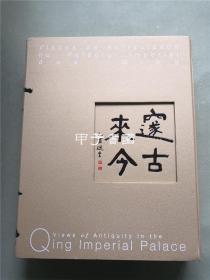 【正版】 《邃古来今 庆祝故宫博物院建院八十周年清宫仿古文物精品特集》 一函2册 (品佳)