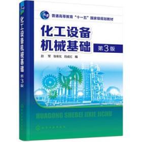 化工设备机械基础(赵军)(第3版)