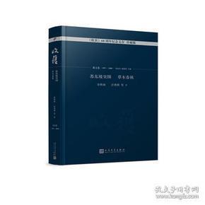 中国当代散文卷(1993-2000):苏东坡突围 草木春秋(精装珍藏版