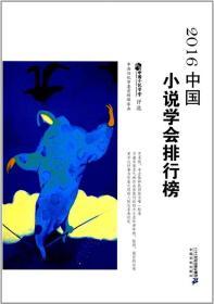 2016中国小说学会排行榜