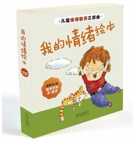 儿童情情绪教养三部曲---我的情绪绘本(全7册)(这不公平.我很孤单