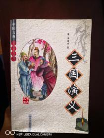 中国古典四大名著:三国演义【南车库】127