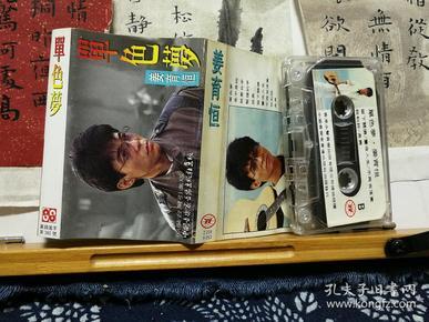 姜育恒 单色梦 老磁带 已开封  品质如图 (未试听不保音质,售出不退)便宜11元
