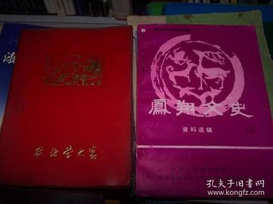 农业学大寨 笔记本