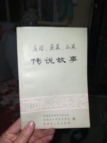 庄稼.蔬菜.瓜果传说故事【书架4】