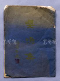 上海交大南模校友會創立 復刊號《嚶鳴集》一冊(為南模校友會眾位舊日同窗好友互通消息而創辦,有交大南模同學會概況、校友投考上海區國立院校統一招生錄取名單、民二十八級級友近況數則等內容) HXTX103469