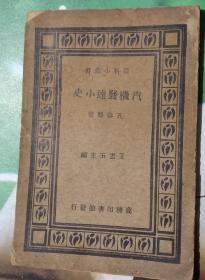 汽机发达小史(民国商务百科小丛书)