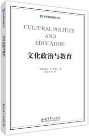 【正版】世界教育思想文库:文化政治与教育