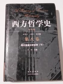 西方哲学史 学术版 第八卷 现代英美分析哲学(下)