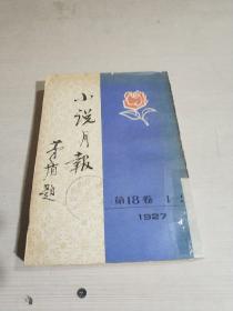 小说月报:第18卷1-3【1927年】