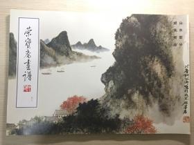荣宝斋画谱(57)--山水部分