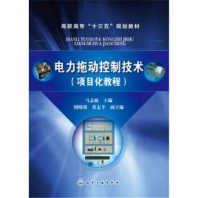 电力拖动控制技术(项目化教程)(马志敏)