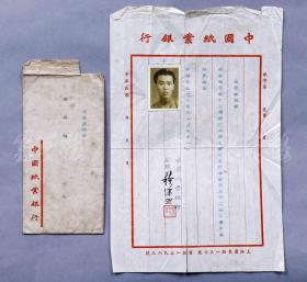 1945年  中國紙業銀行服務證明書一件 附封 ( 證主:梁云橋,有中國紙業銀行副經理穆深田鈐印、毛筆簽名)HXTX103470