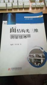 增材制造技术系列丛书:面结构光三维测量技术