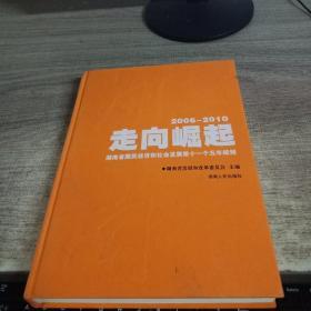 走向2006~2010崛起 湖南省国民经济和社会发展第十一个五年规划