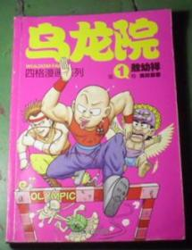 乌龙院 四格漫画系列(第一卷) 奥林霹客 E4