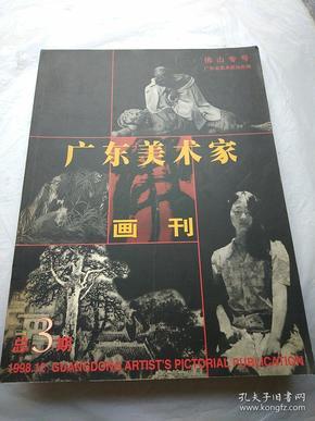 《广东美术家画刊》.总三期.佛山专号
