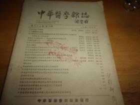 中华医学杂志--第三十七卷第六期--1951年