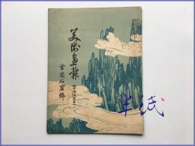美术画报 44编 卷11 云岗石窟号 1921年日本美术画报社初版