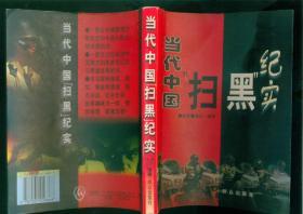 当代中国扫黑纪实(97年一版一印)篇目见书影/正版