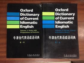 一版一印库存无瑕疵 牛津当代英语成语词典第一卷 及 第 2卷 和售  Oxford  Dictionary of Current Idiomatic English VL 2