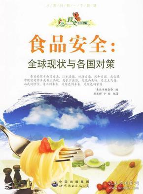 绿色未来丛书:食品安全现状与各国对策