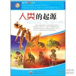 青少年科学馆丛书:人类的起源