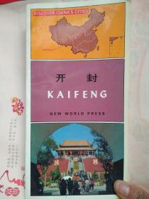 中国开放城市系列书:开封(英文版)_1988年一版一印